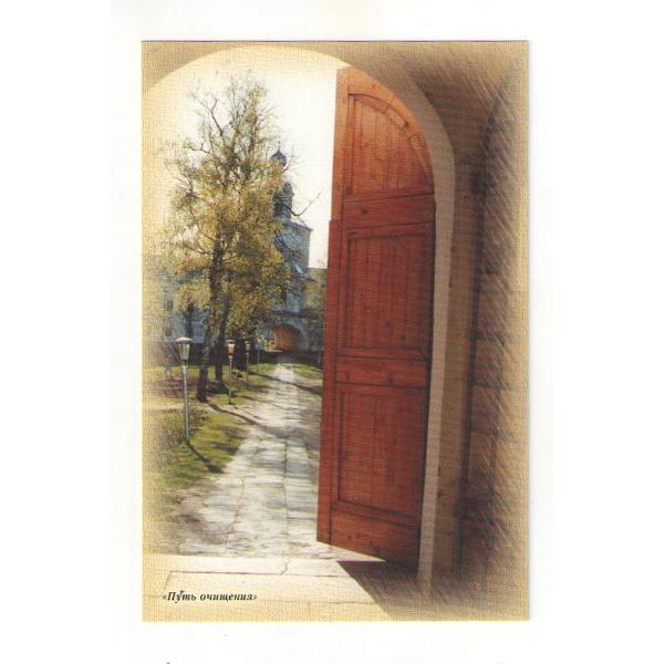 """Открытка """"Иверский монастырь. Путь очищения"""""""