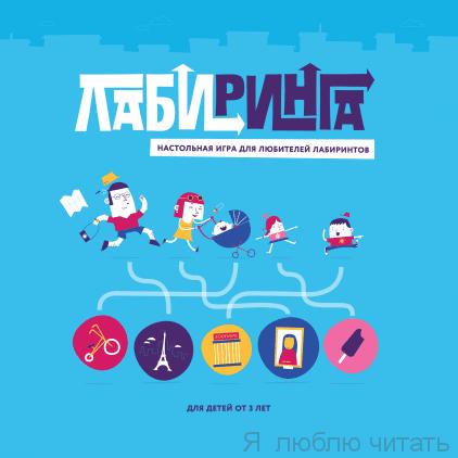 Лабиринга Настольная игра для любителей лабиринтов