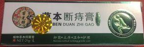 Мазь от геморроя DUAN ZHI GAO на травах, 20 гр.