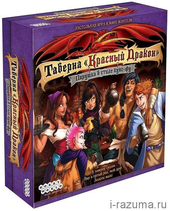Таверна Красный Дракон: Пирушка в стиле кунг-фу