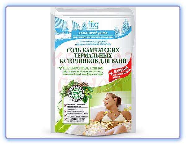 Соль для ванн Камчатских термальных источников противопростудная