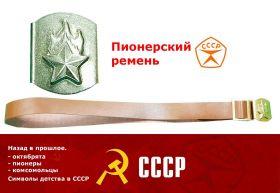 Ремень пионера СССР. Идеальное состояние. Складское хранение