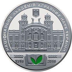 Памятная медаль 100 лет Национальной академии аграрных наук Украины 2018