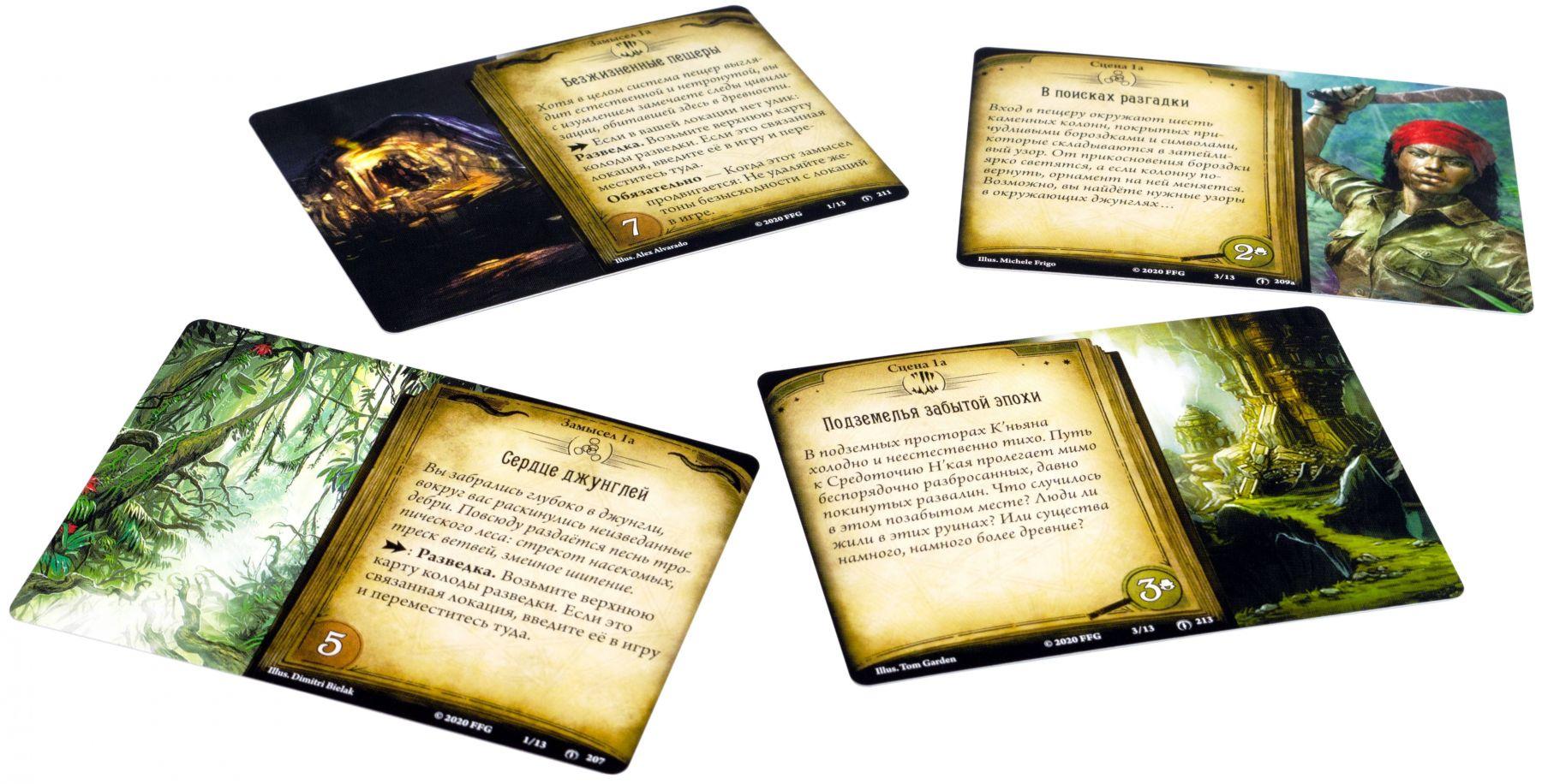 Ужас Аркхэма. Карточная игра: Забытая эпоха. Сердце древних