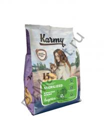 Karmy Sterilized для кошек - индейка