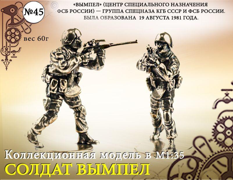 """Форма №45 """"Вымпел 2"""""""