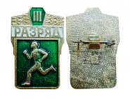 ЗНАК значок СССР - СПОРТ ЛЕГКАЯ АТЛЕТИКА 3 РАЗРЯД - ГТО