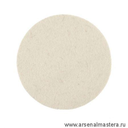 Диск комплект 2 шт. фетровый полировальный жесткий диск для полировки стекла 125 х 6 мм белый MIRKA 7996012511