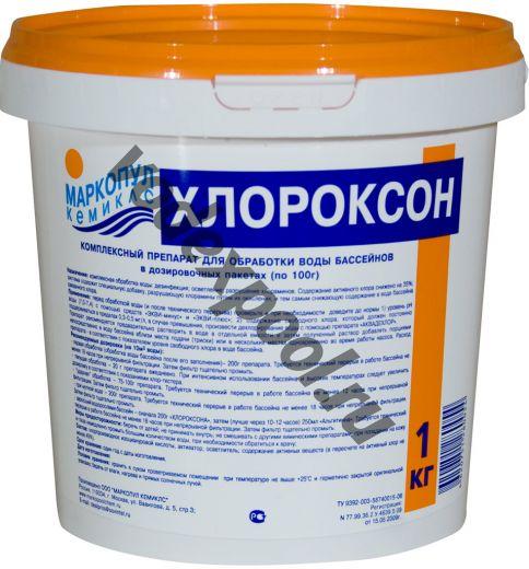 Хлороксон 1 кг. Маркопул Кемиклс