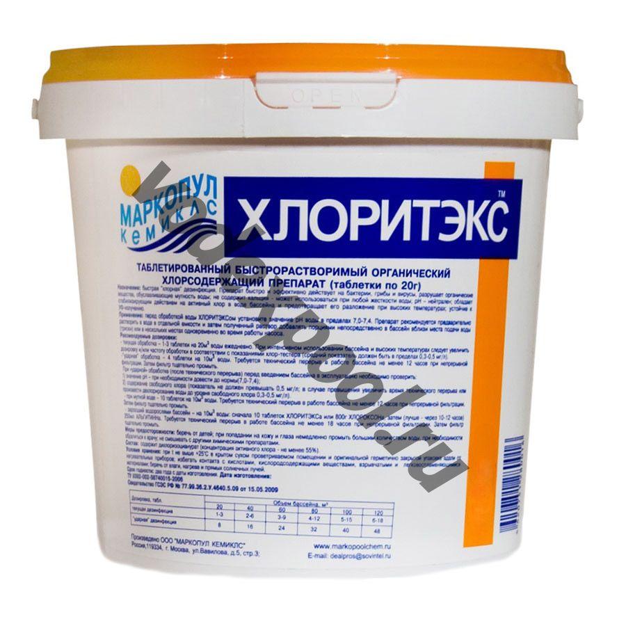Хлоритэкс таблетки (4 кг)