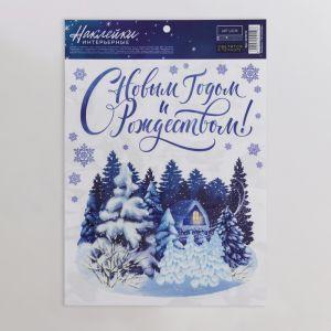 Интерьерная наклейка со светящимся слоем «Зимний домик», 21 ? 29.7 см