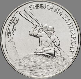 1 рубль ПРИДНЕСТРОВЬЕ 2018 год - Гребля на байдарках UNC