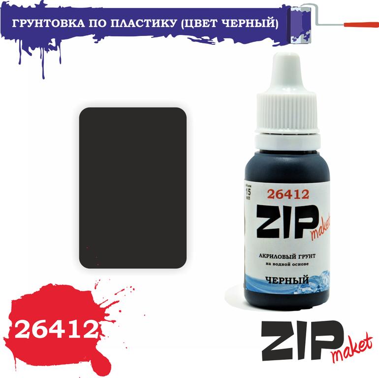 26412 Грунтовка по пластику (цвет черный)