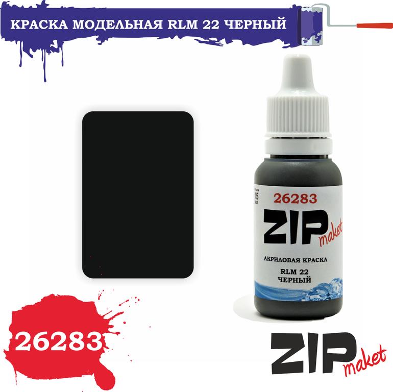 26283 Краска модельная RLM 22 черный