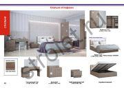 Модульная спальня Стефани
