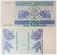 Грузия - 250 лари (купон) 1993 год UNC  ПРЕСС