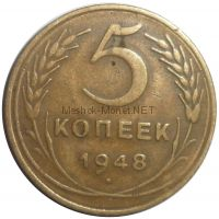 5 копеек 1948 года # 2