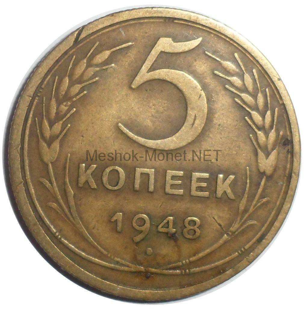 5 копеек 1948 года # 3
