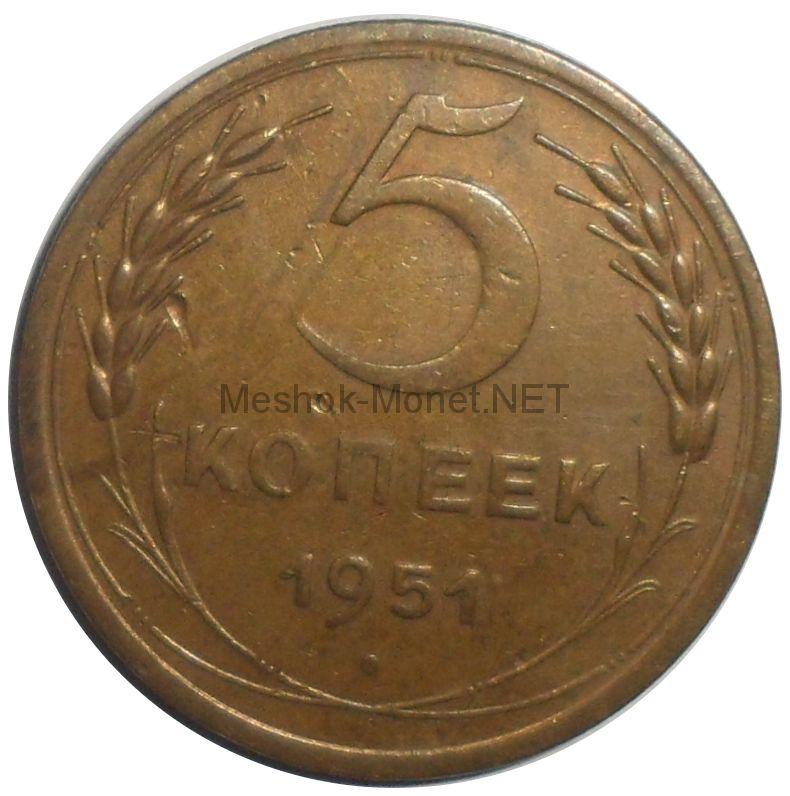 5 копеек 1951 года # 3