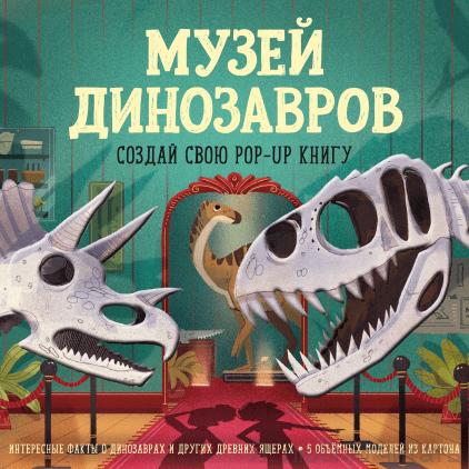 Музей динозавров Создай свою pop-up книгу