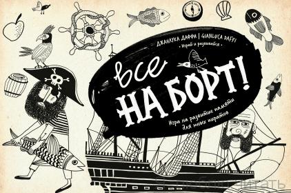 Все на борт! Игра на развитие памяти для юных пиратов