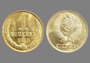 1 копейка СССР 1988 год , AU+ UNC, штемпельный блеск
