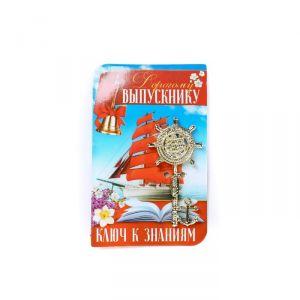 """Ключ на открытке """"Дорогому выпускнику"""",  5,1 х 8,2 см   4531327"""