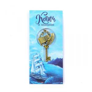 """Ключ на открытке """"К знаниям"""" корабль, 16,5 х 9 см   4531323"""