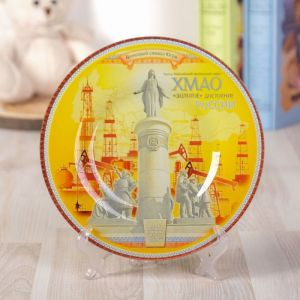 Тарелка декоративная «ХМАО», d= 20 см