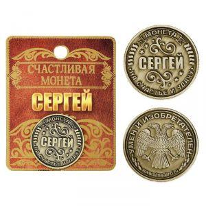 """Монета именная """"Сергей"""""""