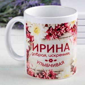 Кружка «Ирина», 330 мл 2749408