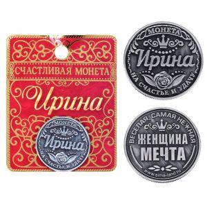 """Монета именная """"Ирина"""""""