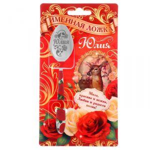 """Ложка с гравировкой на открытке с деколью """"Юлия"""""""