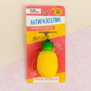 Брелок антистресс «Антиразозлин», ананас