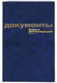 """Тетрадь регистр.А4 96л.""""Регистрация документов"""" Альт 7-96-948"""
