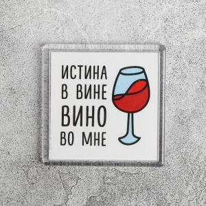 Магнит «Истина в вине»