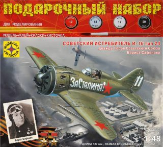 Модель Самолёт истребитель И-16 тип 24 дважды Героя Советского Союза Б. Сафонова