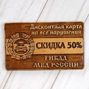 Сувенир  «Дисконтная карта на нарушения», ГИБДД, 6?10 см, береста 1186960