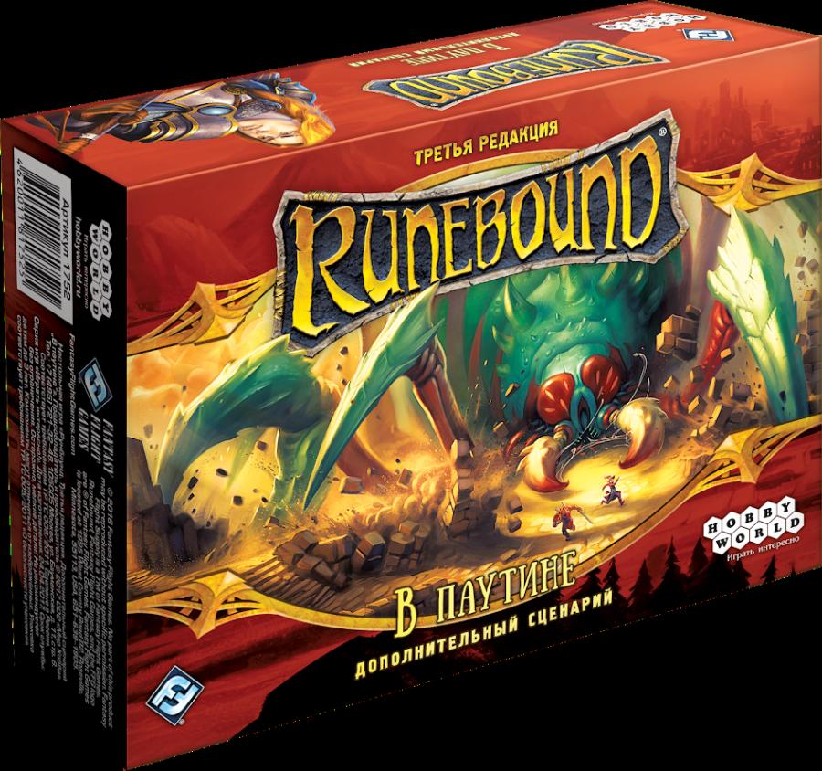 """Runebound. Третья редакция - """"В паутине"""""""