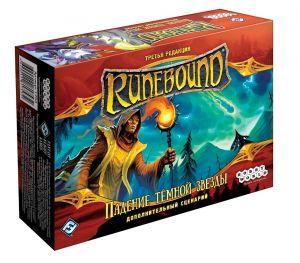 "Runebound. Третья редакция - ""Падение тёмной звезды"""