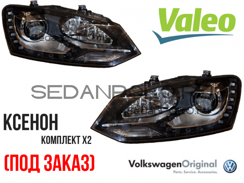 Фары Комплект для Volkswagen Polo Sedan VAG (Ксенон)