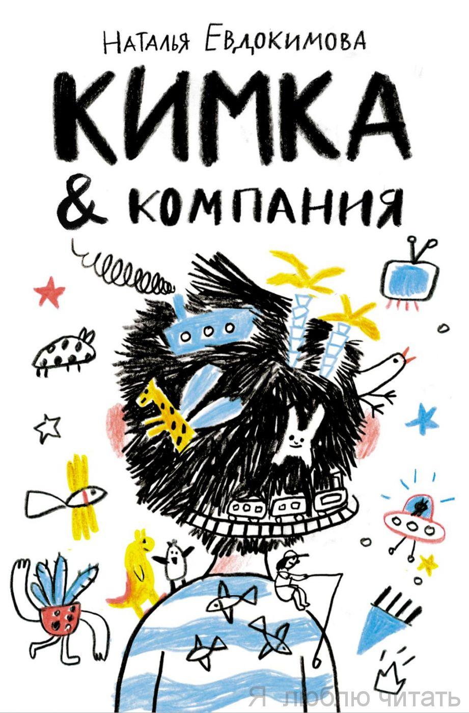 Кимка&компания