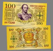 100 РУБЛЕЙ - М.И. ПЛАТОВ, генерал от кавалерии. ПАМЯТНАЯ СУВЕНИРНАЯ КУПЮРА