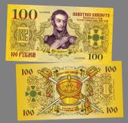 100 РУБЛЕЙ - Н.Н. РАЕВСКИЙ, генерал от кавалерии. ПАМЯТНАЯ СУВЕНИРНАЯ КУПЮРА