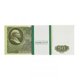 Пачка купюр СССР 50 рублей 770177