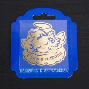 Наклейка мeталл «Спаси и сохрани» (ангелочек), 5 х 5 см   4015142