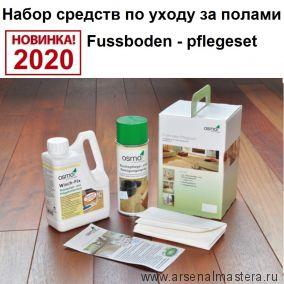 Набор средств по уходу за полами Osmo Fussboden - pflegeset 12900007 Новинка 2020 года!