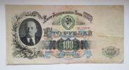 100 РУБЛЕЙ 1947 ГОД, РЕДКАЯ БАНКНОТА В ХОРОШЕМ СОСТОЯНИИ Ес 746802