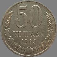 50 копеек 1983 ГОД, ОТЛИЧНОЕ СОСТОЯНИЕ, БЛЕСК