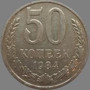 50 копеек 1984 ГОД, ОТЛИЧНОЕ СОСТОЯНИЕ, БЛЕСК